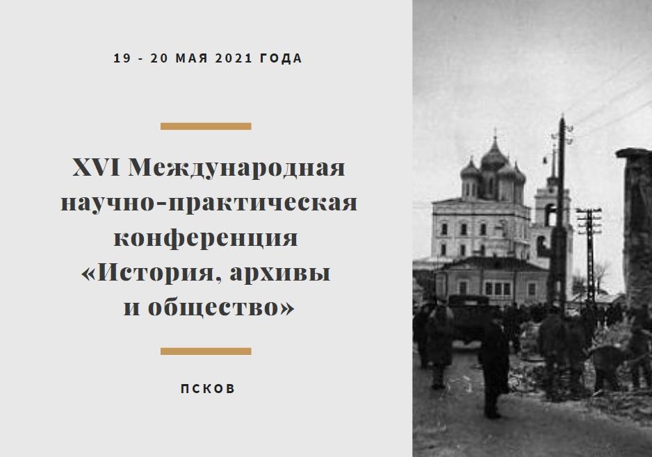 Научно-практическая конференция «История, архивы и общество» пройдет в Пскове