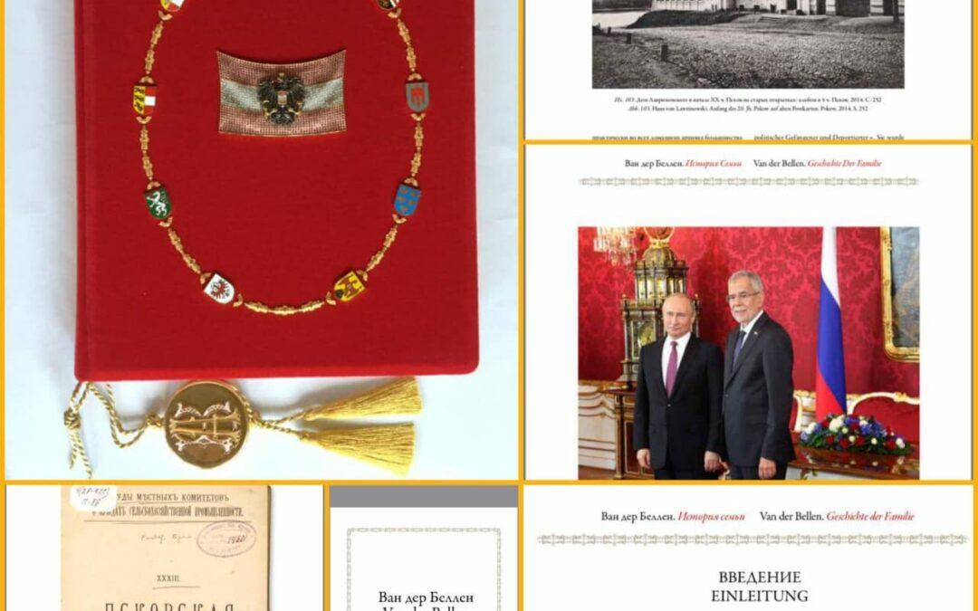 Книгу об истории псковских предков президента Австрии представят на выставке во Дворце бракосочетания